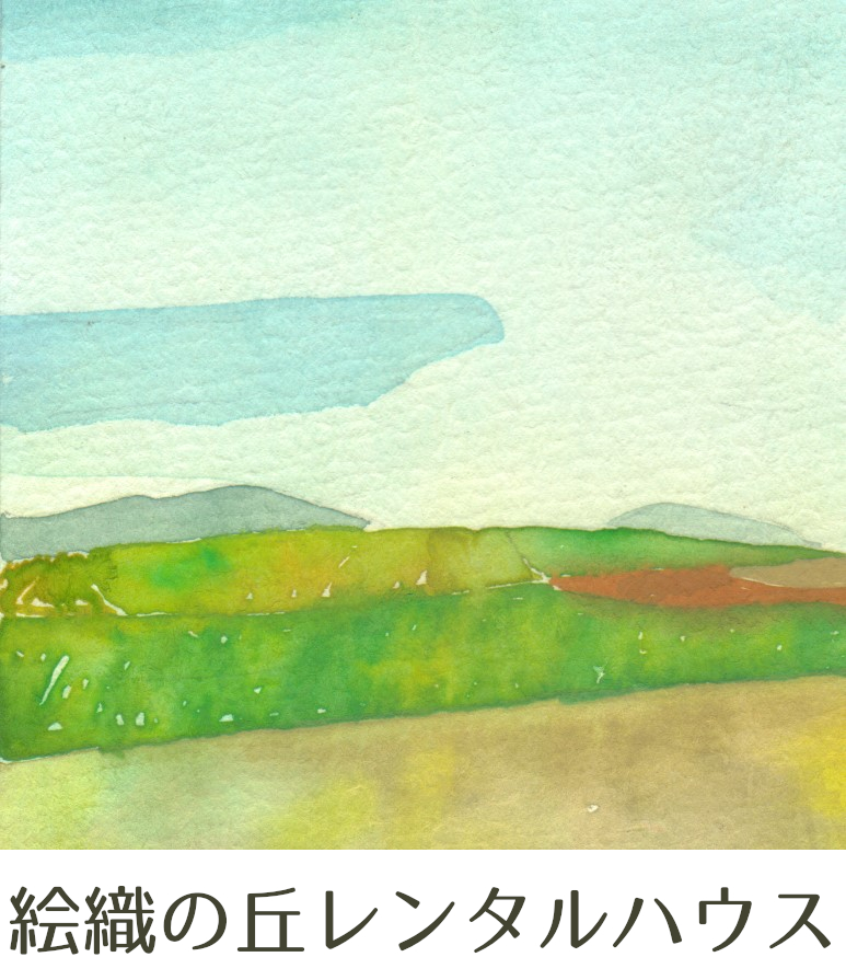 美瑛町 絵織の丘レンタルハウス